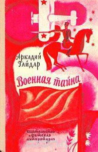 Аркадий Гайдар. Военная Тайна