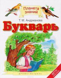 Таисия Андрианова. Букварь.