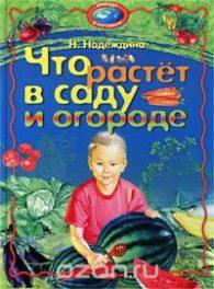 Надежда Надеждина. Что растет в саду и огороде