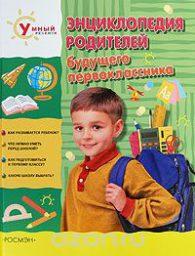 Неизвестен. Энциклопедия родителей будущего первоклассника