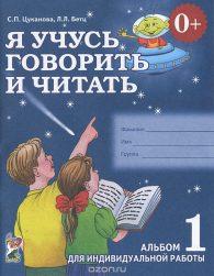 Лидия Бетц, Светлана Цуканова. Я учусь говорить и читать. Альбом №1 для индивидуальной работы