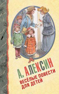 А. Г. Алексин. Веселые повести для детей