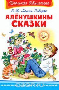 Дмитрий Наркисович Мамин-Сибиряк. Аленушкины сказки