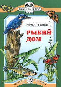 Виталий Бианки. Рыбий дом