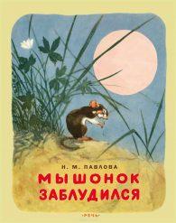 Нина Павлова. Мышонок заблудился