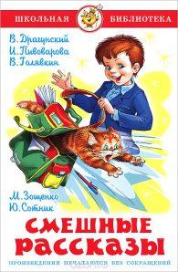 Виктор Владимирович Голявкин, Виктор Драгунский, Михаил Зощенко, Ирина Пивоварова, Юрий Сотник. Смешные рассказы