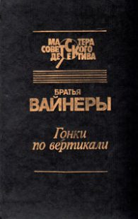 Аркадий и Георгий Вайнеры. Гонки по вертикали