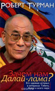 Роберт Турман. Зачем нам Далай-лама? Его 'деяние истины' в интересах Тибета, Китая и всего мира