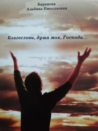 Альбина Баранова. Благослови, душа моя, Господа...