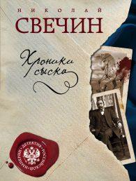 Николай Свечин. Хроники сыска