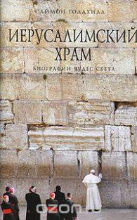 Саймон Голдхилл. Иерусалимский храм