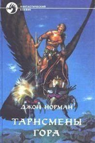 Джон Норман. Царствующие жрецы Гора