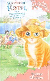 Дейзи Медоус. Котёнок Кэти, или Сокровище песчаного замка