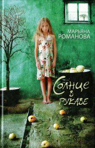 Марьяна Романова. Солнце в рукаве