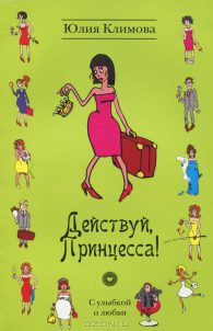 Юлия Климова. Действуй, Принцесса!