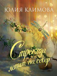 Юлия Климова. Стрекоза летит на север