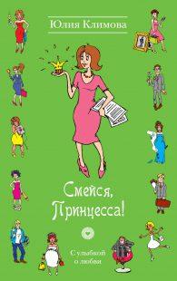 Юлия Климова. Смейся, Принцесса!