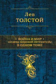 Лев Толстой. Война и мир