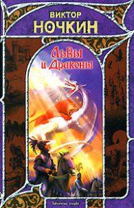 Виктор Ночкин. Львы и Драконы