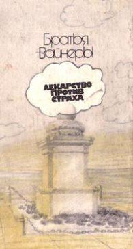 Аркадий и Георгий Вайнеры. Лекарство против страха