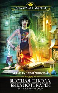 Милена Валерьевна Завойчинская. Магия книгоходцев