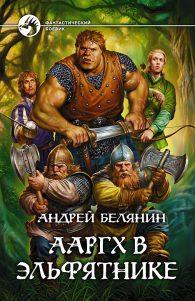 Андрей Белянин. Ааргх в эльфятнике