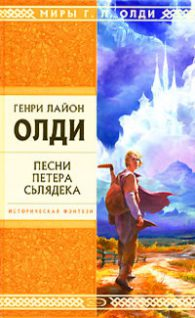 Генри Лайон Олди. Песни Петера Сьлядека