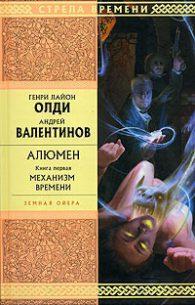 Андрей Валентинов, Генри Лайон Олди. Механизм Времени