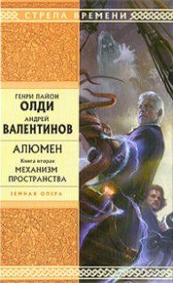Андрей Валентинов, Генри Лайон Олди. Механизм Пространства
