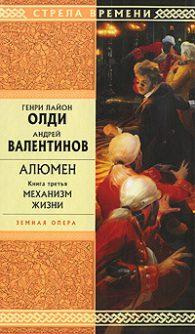 Андрей Валентинов, Генри Лайон Олди. Механизм Жизни