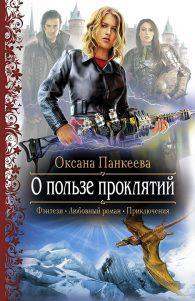 Оксана Панкеева. О пользе проклятий
