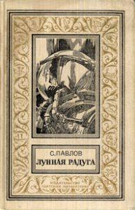 Сергей Павлов. Лунная радуга. Мягкие зеркала