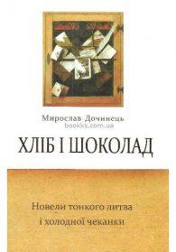 Мирослав Дочинець. Хліб і шоколад