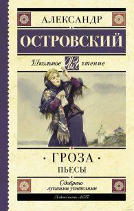 Александр Николаевич Островский. Гроза