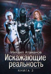 Михаил Атаманов. Искажающие реальность - 3