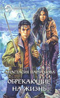 Анастасия Парфенова. Обрекающие на жизнь
