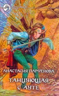 Анастасия Парфенова. Танцующая с Ауте