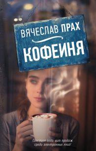 Вячеслав Прах. Кофейня