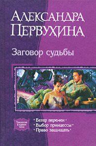 Александра Первухина. Право защищать