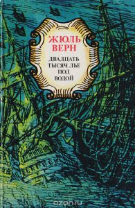 Жюль Габриэль Верн. Двадцать тысяч лье под водой