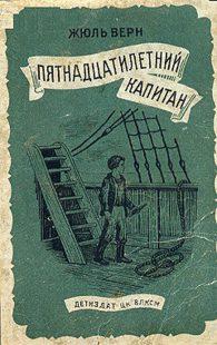 Жюль Габриэль Верн. Пятнадцатилетний капитан