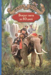 Жюль Габриэль Верн. Вокруг света за 80 дней