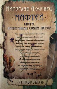 Мирослав Дочинець. Мафтей. Книга, написанная сухим пером