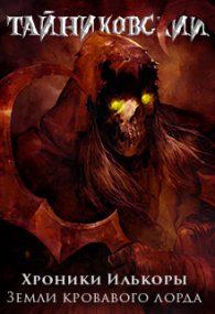 Тайниковский. Земли кровавого лорда