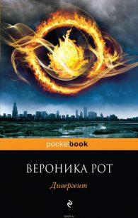 Вероника Рот. Дивергент