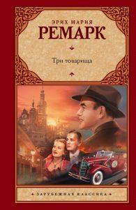 Эрих Мария Ремарк. Три товарища