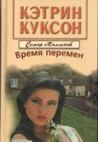 Кэтрин Куксон. Семья Молленов-3. Время перемен