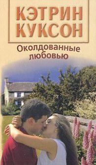 Кэтрин Куксон. Тилли Троттер - 1. Околдованные любовью