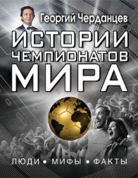Георгий Черданцев. Истории чемпионатов мира