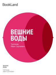 Иван Тургенев. Вешние воды
